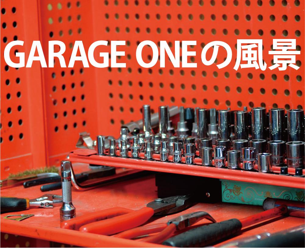 garageoneの風景-button